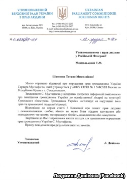 Денисова обратилась к Москальковой из-за помещения в психбольницу Сервера Мустафаева
