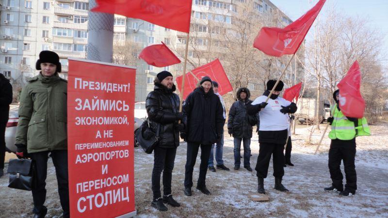 Россия: в Хабаровске протестовали против передачи Японии части Курил