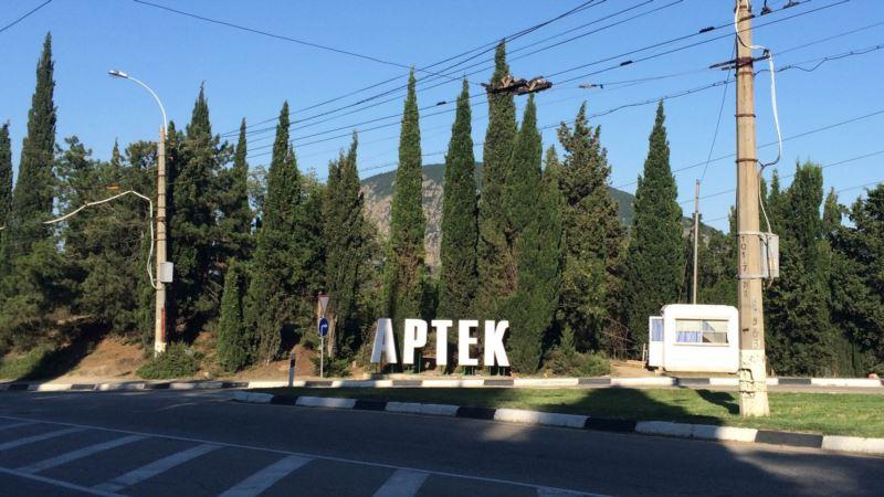 Участок в «Артеке» оформили в собственность Крыма –  Госкомрегистр