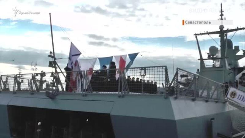 Плюс один: Севастополь принял на дежурство новый российский корабль (видео)