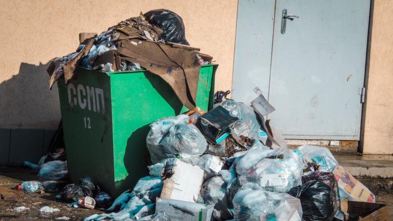 В Крыму вводят единый тариф на вывоз мусора, который будет действовать везде, кроме ЮБК