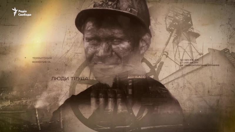 Что Россия делает с Крымом и Донбассом? | Донбас.Реалии (видео)