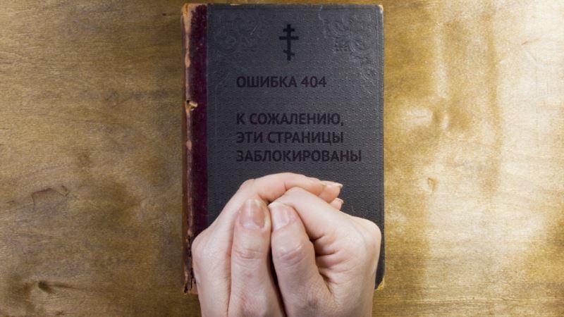 Россия: прокуратура запросила для лидера Свидетелей Иеговы 6,5 лет колонии