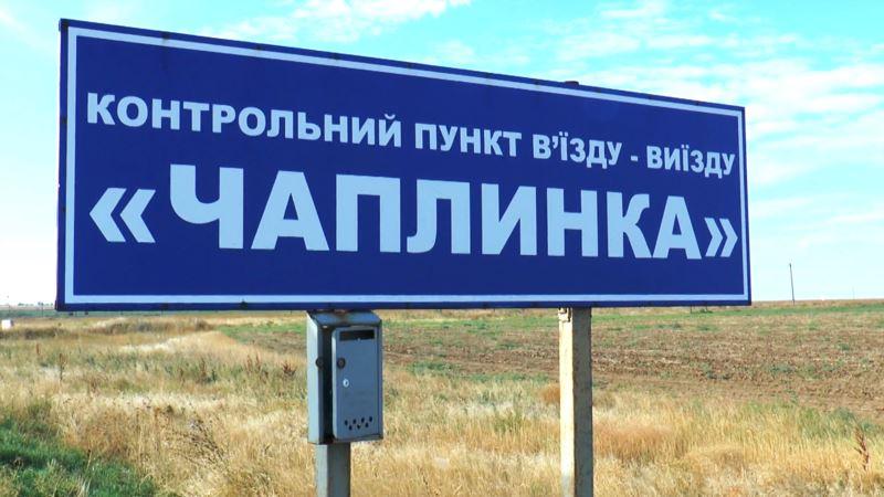Фискальная служба Украины временно ограничила пропуск машин через КПВВ «Каланчак» и «Чаплинка»
