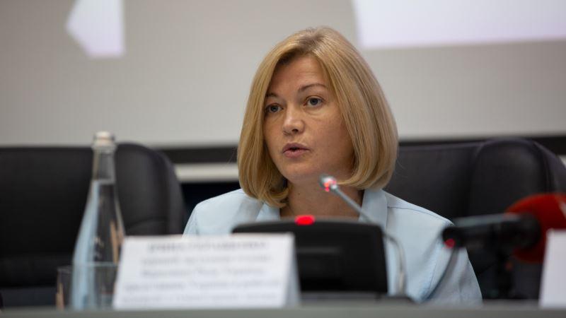 Геращенко: предложили в Минске освободить троих украинских пленных в обмен на троих россиян