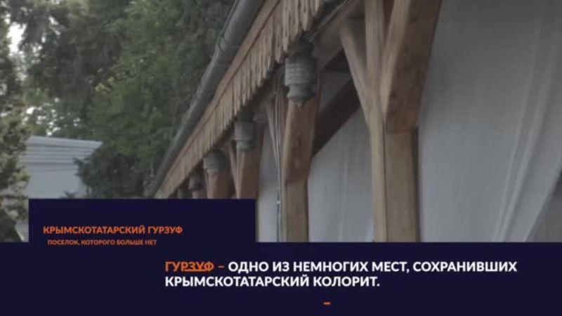 Крымскотатарский Гурзуф   Tugra (видео)