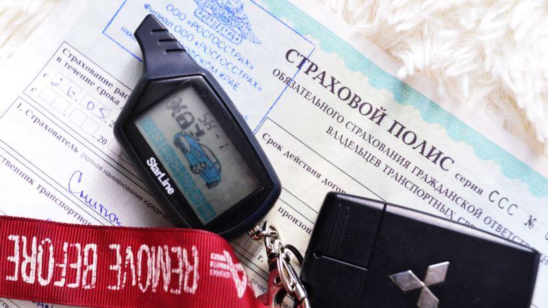 Для Крыма тариф ОСАГО повысили на 20% – СМИ