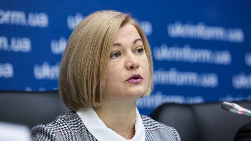 Украина требует от Москвы разблокировать обмен и готова передать 25 граждан России – Геращенко