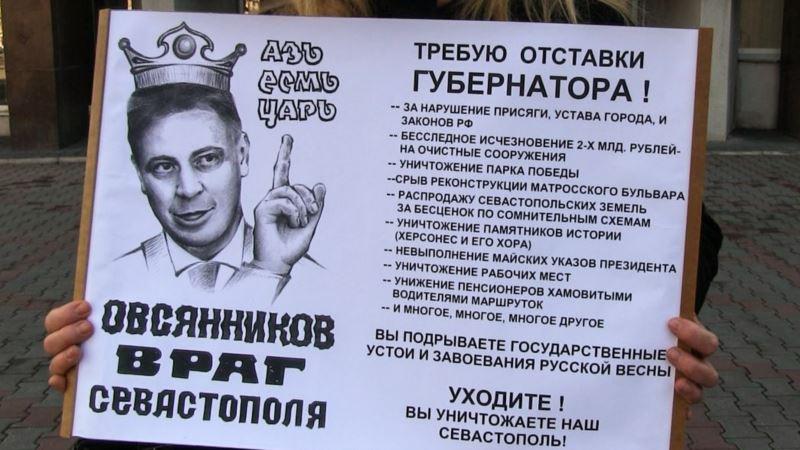 В Севастополе активисты хотят провести референдум за отставку Овсянникова