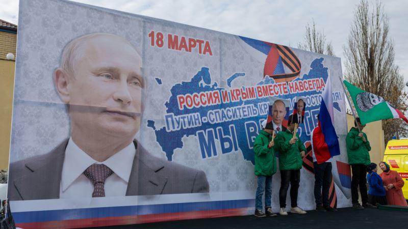В Москве три дня будут отмечать годовщину аннексии Крыма