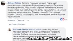 Гендиректор «Крымские морские порты» Волков сообщил о своем увольнении