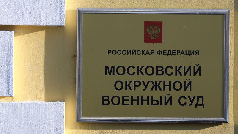 Россия: Обвиняемые по делу об измене в ФСБ получили от 14 до 22 лет тюрьмы