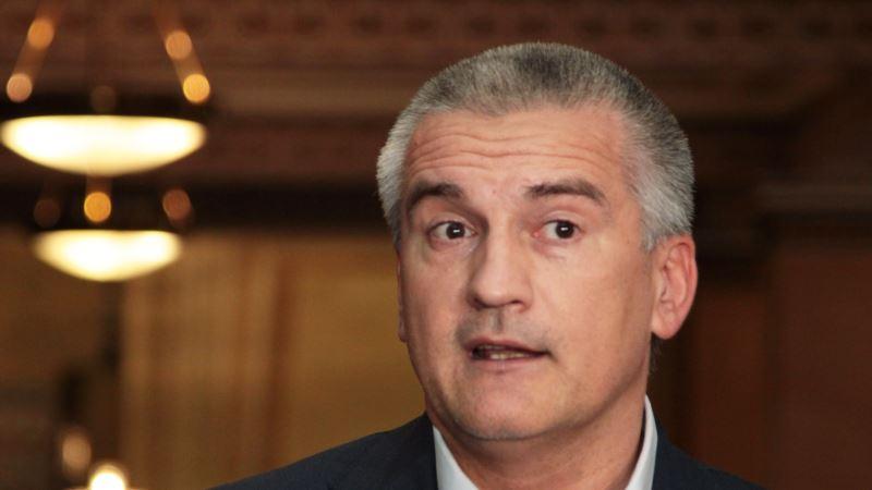 Аксенов требует за месяц завершить в Крыму «антитеррористические мероприятия»