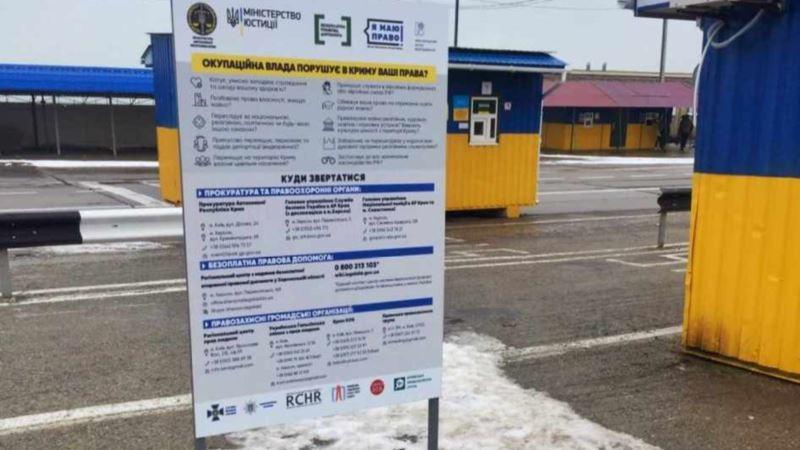 На выезде из Крыма появились украинские стенды с информацией о защите прав крымчан (+фото)