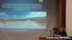 Обсуждение проекта строительства трассы «Таврида» в Севастополе