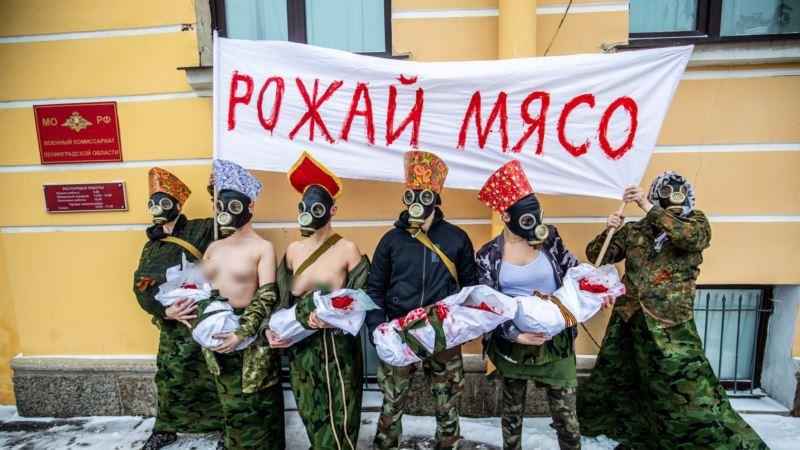 Россия: активистки провели акцию против службы в армии «Рожай мясо»