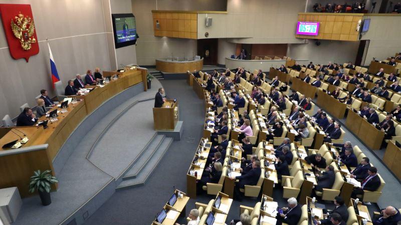 Госдума России приняла законы о неуважении к власти и фейковых новостях