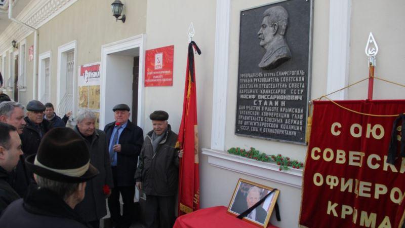 Крымские коммунисты почтили память Сталина и нобелевского лауреата Жореса Алферова (+фото)