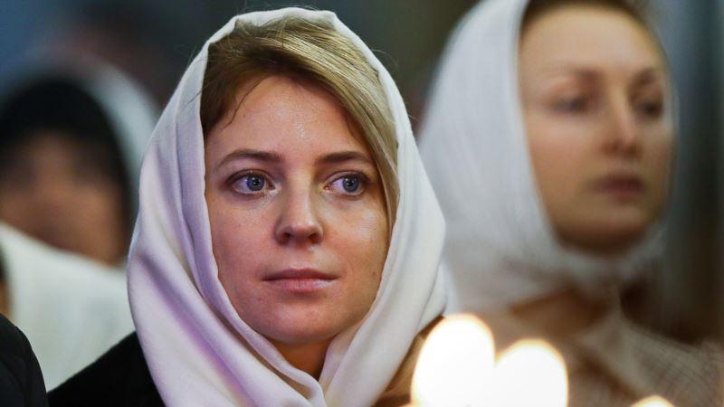 Поклонская поехала в «родное село» праздновать пятилетие аннексии Крыма