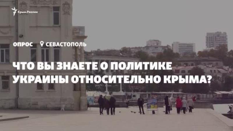 Опрос: что в Севастополе знают о политике Украины по Крыму (видео)