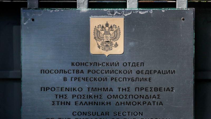 Во дворе российского консульства в Афинах взорвалась граната