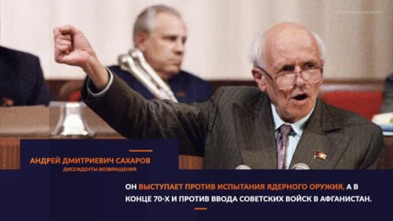 Андрей Сахаров. История возвращения крымских татар | Tugra (видео)
