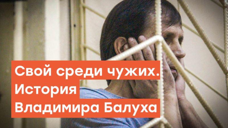 Свой среди чужих. История Владимира Балуха – Радио Крым.Реалии
