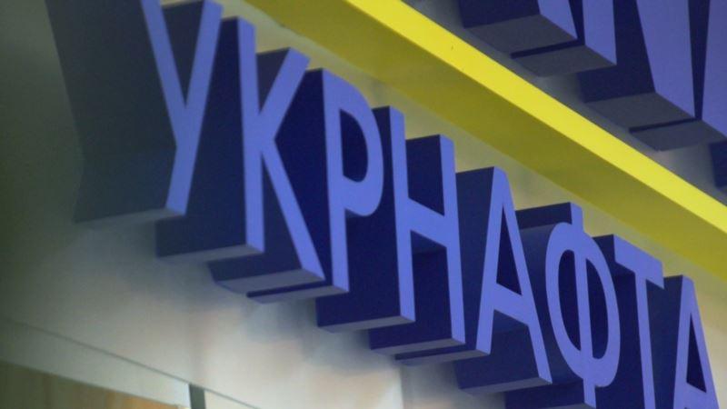 Международный арбитраж решил взыскать с России $44 млн за активы «Укрнафты» в Крыму – компания