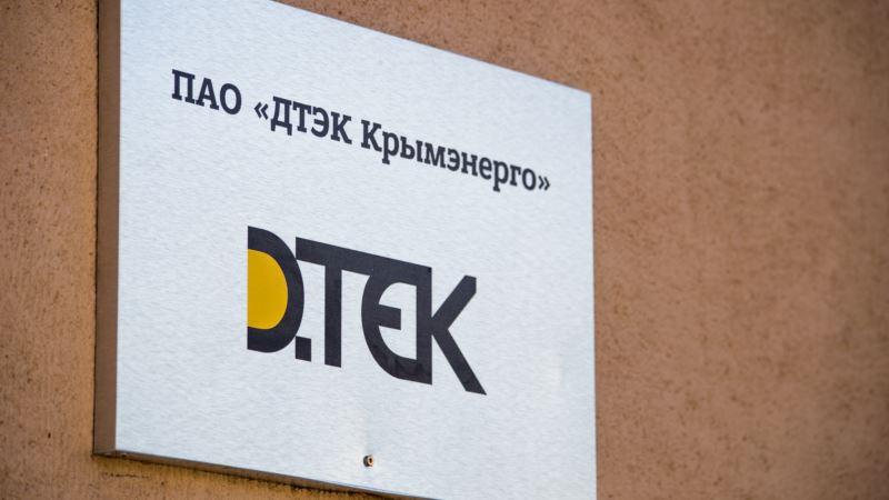 «ДТЭК» ожидает решения арбитража в Гааге по иску «Крымэнерго» в начале 2020 года