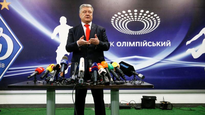 Петр Порошенко будет ждать Зеленского на «Олимпийском» до 15:00