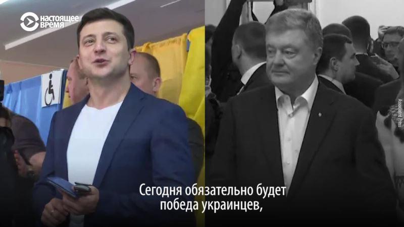 Как прогоголосовали Зеленский и Порошенко (видео)