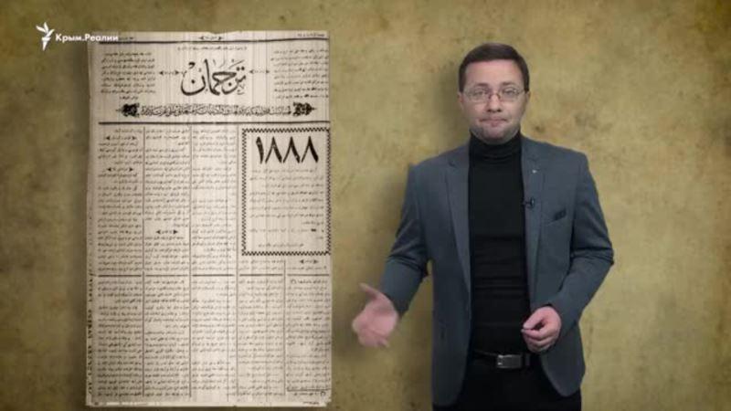 Газета «Терджиман» | Истории об истории (видео)