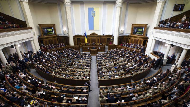 Верховная Рада приняла закон о функционировании украинского языка (трансляция)
