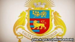 Герб Ялты, утвержденный в 2005 году