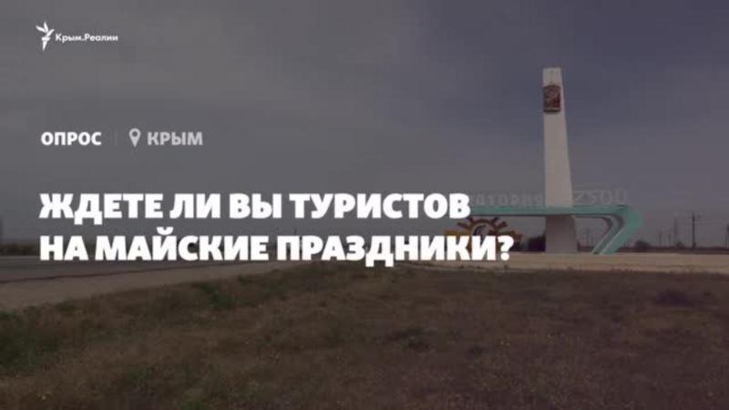 «Все будет окей» – крымчане о туристическом сезоне (видео)