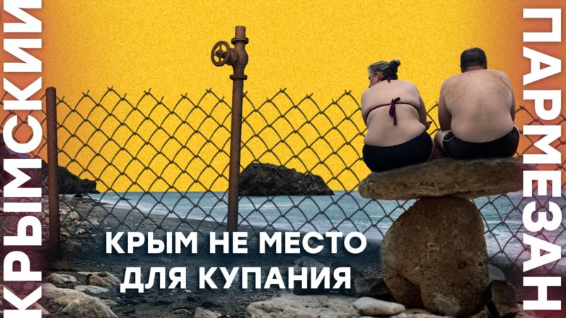Крым – не место для купания – Крымский.Пармезан