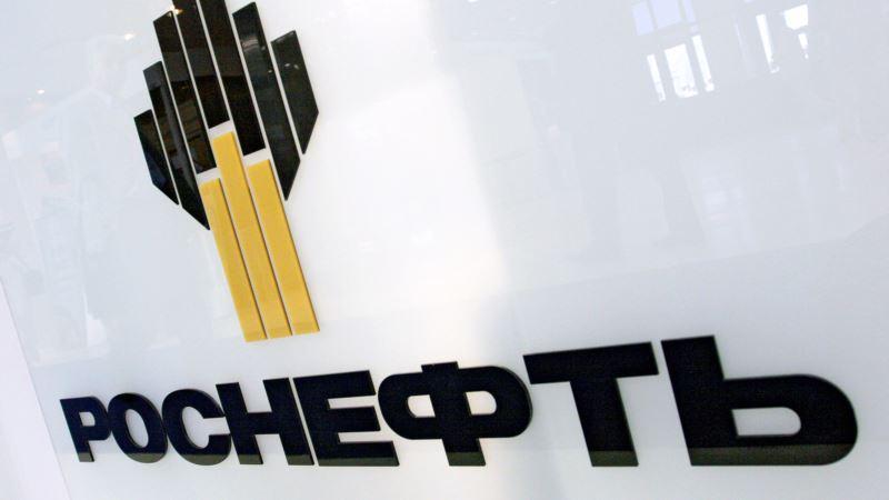 «Роснефть» обещает добиться запрета работы агентства Reuters в России