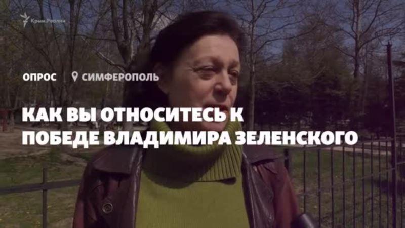 Крымчане о победе Зеленского: «У них не было выбора» (видео)