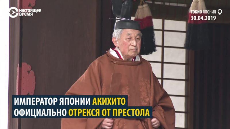 Император Японии Акихито отрекся от престола (видео)