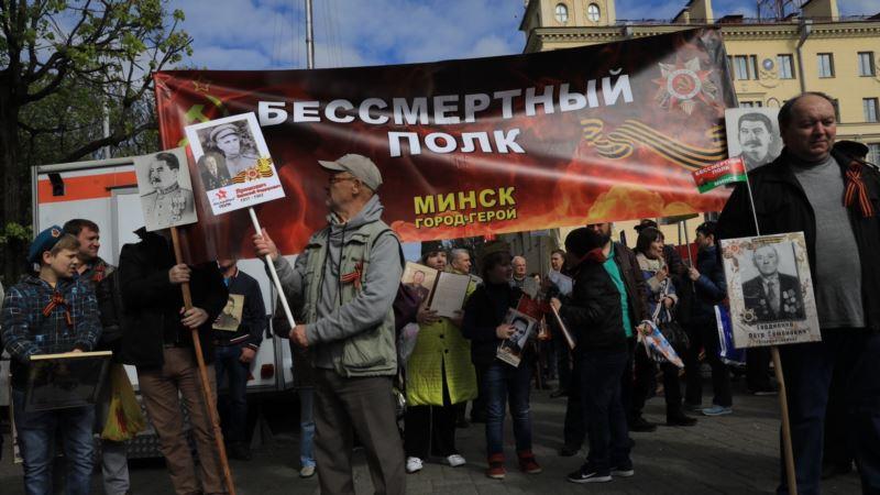 На акцию «Бессмертный полк» в Минске принесли портреты Сталина и Ленина