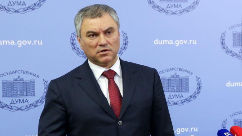 Глава Госдумы России ответил Зеленскому по поводу возврата Крыма