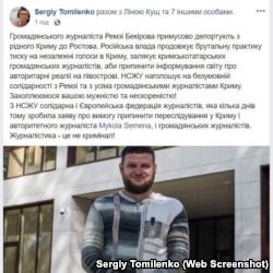 В НСЖУ солидарны с находящимся в российском СИЗО гражданским журналистом из Крыма