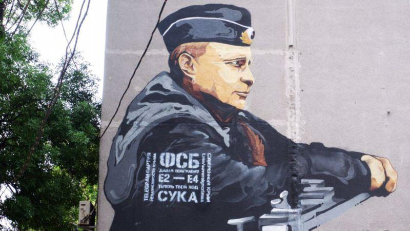 На мурале с изображением Путина в Крыму появилось «послание к ФСБ» (+фото) (ДОПОЛНЯЕТСЯ)
