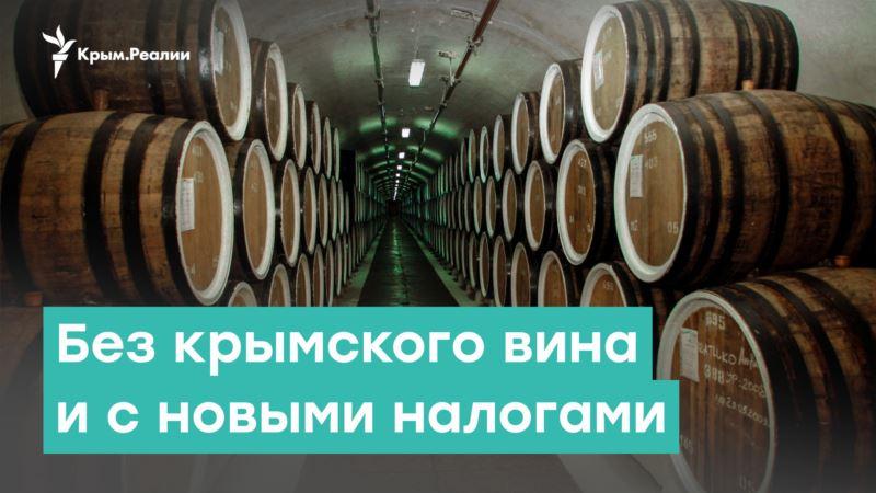Без крымского вина и с новыми налогами – Крым за неделю с Александром Янковским