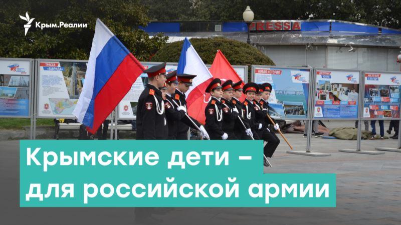 Крымские дети – для российской армии – Крым за неделю с Александром Янковским