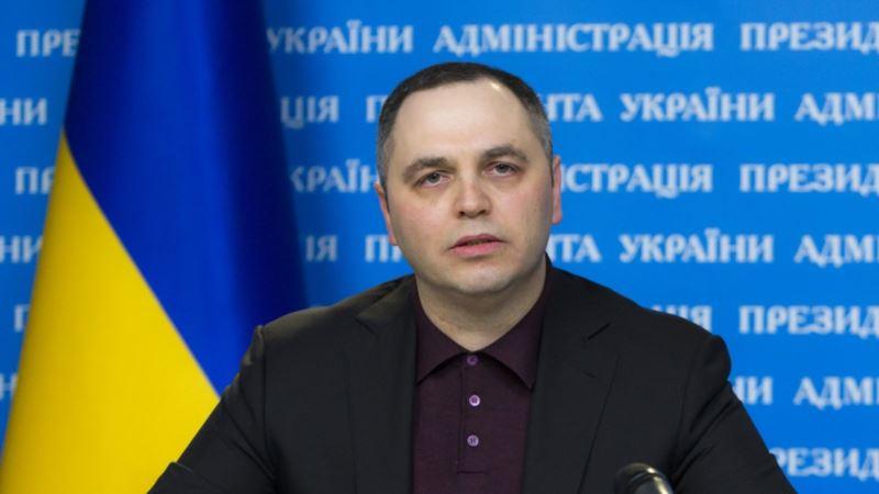 Генеральная прокуратура Украины вызывает Андрея Портнова на допрос