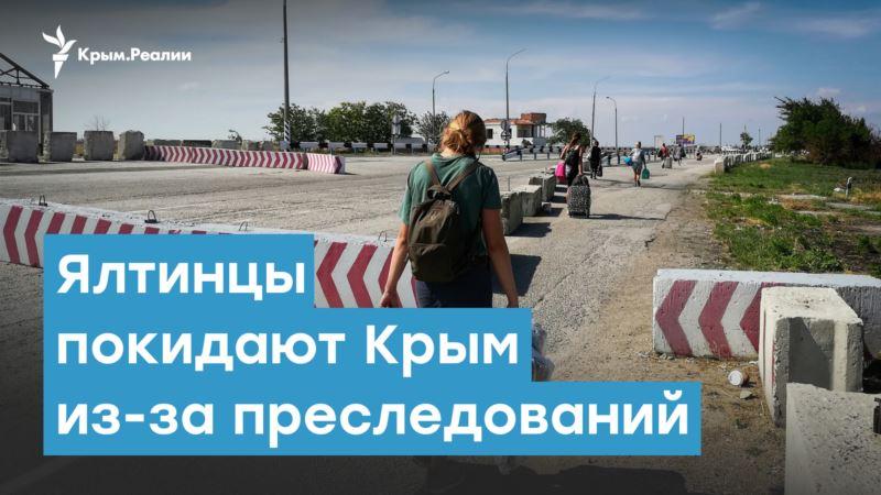 Ялтинцы покидают Крым из-за преследований – Крымский вечер