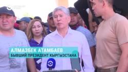 Суд в Кыргызстане наложил арест на активы, связанные с бывшим президентом Атамбаевым
