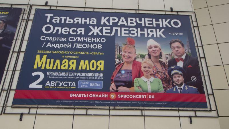Актрисы сериала «Сваты» Железняк и Кравченко едут с гастролями в Крым