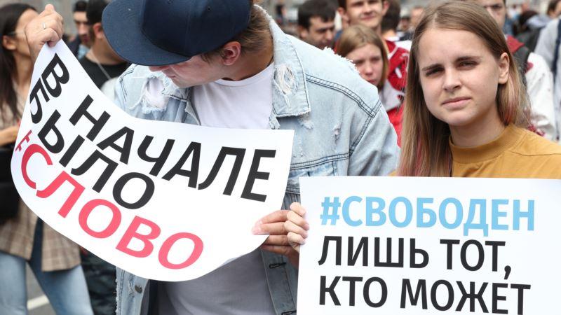 В Москве проходит митинг за честные выборы (трансляция)